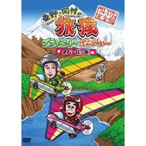 東野・岡村の旅猿 プライベートでごめんなさい… ネパールの旅 プレミアム完全版 [DVD]|dss