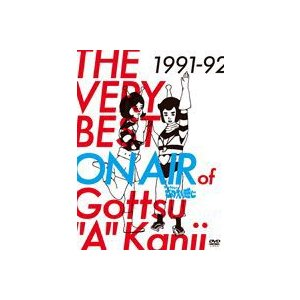 THE VERY BEST ON AIR of ダウンタウンのごっつええ感じ 1991-92 [DVD]|dss
