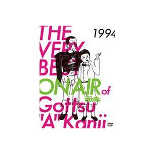 THE VERY BEST ON AIR of ダウンタウンのごっつええ感じ 1994 [DVD]|dss