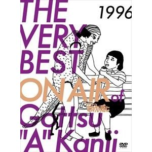 THE VERY BEST ON AIR of ダウンタウンのごっつええ感じ 1996(初回限定生産) [DVD]|dss