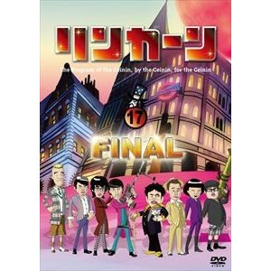 リンカーンDVD 17 [DVD]|dss