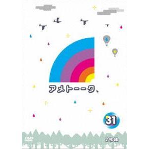 アメトーーク!DVD31 [DVD] dss