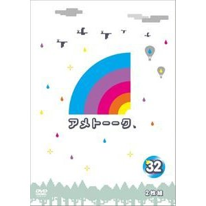 アメトーーク!DVD32 [DVD] dss