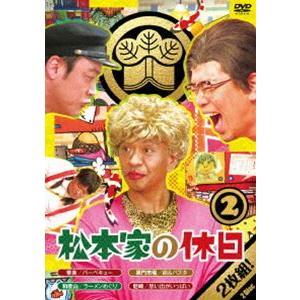 松本家の休日 2 [DVD] dss