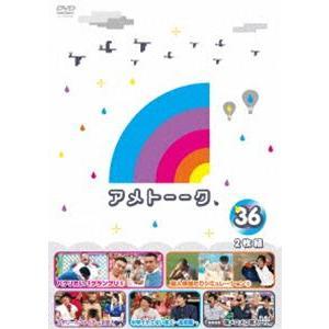 アメトーーク!DVD36 [DVD] dss