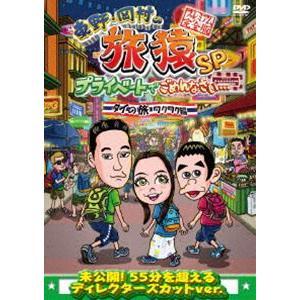 東野・岡村の旅猿SP プライベートでごめんなさい… タイの旅 ワクワク編 プレミアム完全版 [DVD]|dss