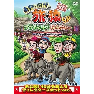 東野・岡村の旅猿SP プライベートでごめんなさい… タイの旅 ハラハラ編 プレミアム完全版 [DVD]|dss