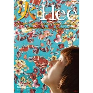 火 Hee [DVD]|dss