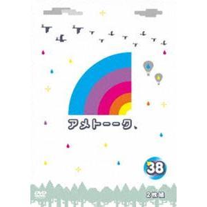 アメトーーク!DVD38 [DVD] dss