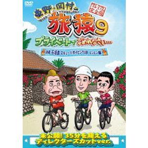 東野・岡村の旅猿9 プライベートでごめんなさい… 沖縄・石垣島 スキューバダイビングの旅 ルンルン編 プレミアム完全版 [DVD]|dss