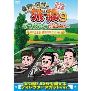 東野・岡村の旅猿9 プライベートでごめんなさい… 夏の北海道 満喫の旅 ワクワク編 プレミアム完全版 [DVD]|dss
