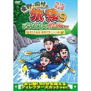 東野・岡村の旅猿9 プライベートでごめんなさい… 夏の北海道 満喫の旅 ルンルン編 プレミアム完全版 [DVD]|dss