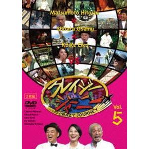 クレイジージャーニー vol.5 [DVD]の商品画像