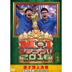 M-1グランプリ2016 伝説の死闘!〜魂の最...の関連商品5