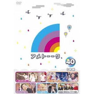 アメトーーク!DVD40 [DVD] dss