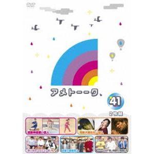 アメトーーク!DVD41 [DVD] dss