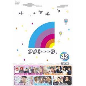 アメトーーク!DVD42 [DVD] dss