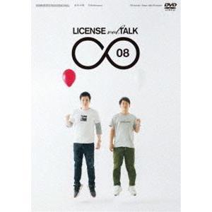 LICENSE vol.TALK∞08(DVD)の商品画像