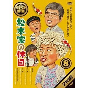 松本家の休日 8 [DVD] dss
