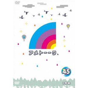 アメトーーク!DVD45 [DVD] dss