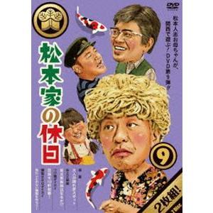 松本家の休日 9 [DVD] dss