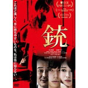 銃 [DVD]|dss