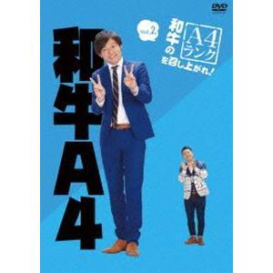 和牛のA4ランクを召し上がれ! Vol.2 [DVD]