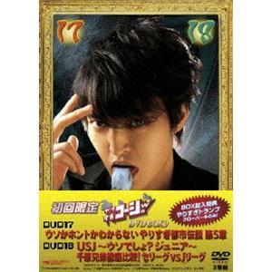 やりすぎコージーDVD-BOX 9(初回限定生産) [DVD]|dss