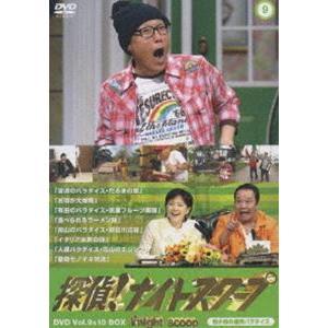 探偵!ナイトスクープDVD Vol.9&10 桂小枝の爆笑パラダイス(初回生産限定) [DVD] dss