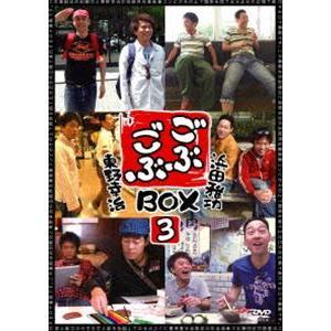 ごぶごぶBOX3 [DVD]|dss