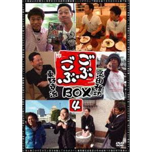 ごぶごぶBOX4 [DVD]|dss