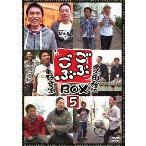 ごぶごぶBOX5 [DVD]|dss