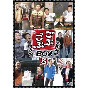 ごぶごぶBOX8 [DVD]|dss