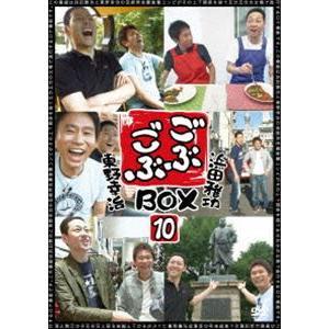ごぶごぶBOX10 [DVD]|dss