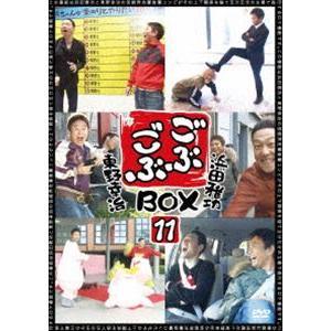 ごぶごぶBOX11 [DVD]|dss