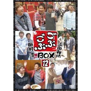 ごぶごぶBOX12 [DVD]|dss