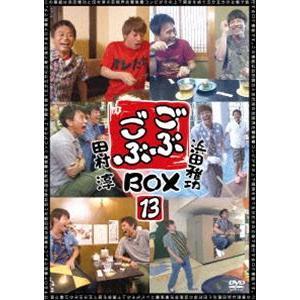 ごぶごぶBOX13 [DVD]|dss