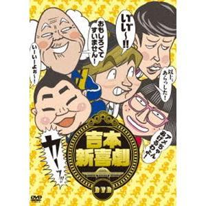 吉本新喜劇DVD-い″い″〜!カーッ!おもしろ...の関連商品1