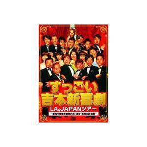 すっごい吉本新喜劇LA&JAPANツアー 〜最初で最後の豪華共演!漫才・落語に新喜劇〜 [DVD]|dss