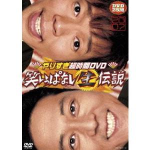 やりすぎ超時間DVD 笑いっぱなし生伝説2007 [DVD]|dss
