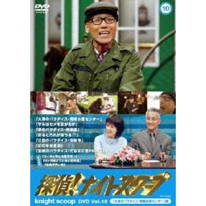 探偵!ナイトスクープDVD Vol.10 大津のパラダイス・南郷水産センター 編 [DVD] dss