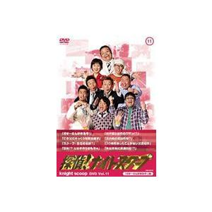 探偵!ナイトスクープ DVD Vol.11 ガオ〜さんが来るぞ! 編 [DVD] dss