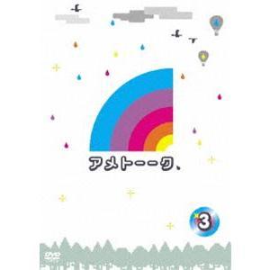 アメトーークDVD3 [DVD] dss