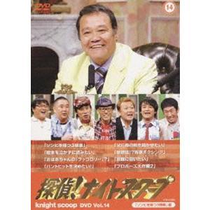 探偵!ナイトスクープ DVD Vol.14 ゾンビを待つ3姉弟 編 [DVD] dss