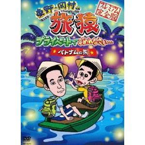 東野・岡村の旅猿 プライベートでごめんなさい… ベトナムの旅 プレミアム完全版 [DVD]|dss