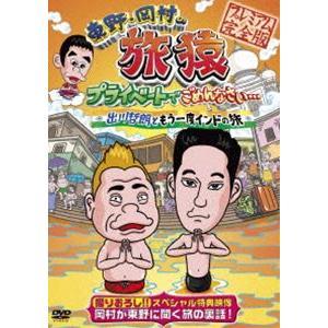 東野・岡村の旅猿 プライベートでごめんなさい… 出川哲朗ともう一度インドの旅 プレミアム完全版 [DVD]|dss