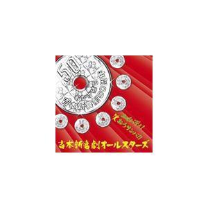 吉本新喜劇オールスターズ / エビバディ!笑おうサンバ!! [CD]|dss