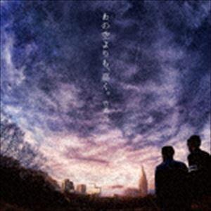 竹森巧 / あの空よりも、高く。(CD+DVD) [CD] dss