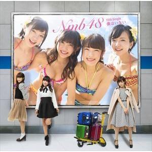 NMB48 / 僕はいない(通常盤/Type-C/CD+DVD) [CD]|dss