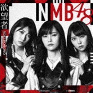 NMB48 / 欲望者(Type-A/CD+DVD) [CD]|dss
